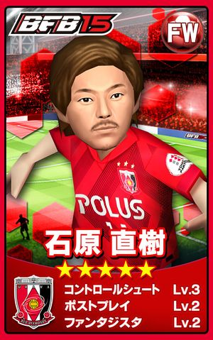 card_urawa_ishihara