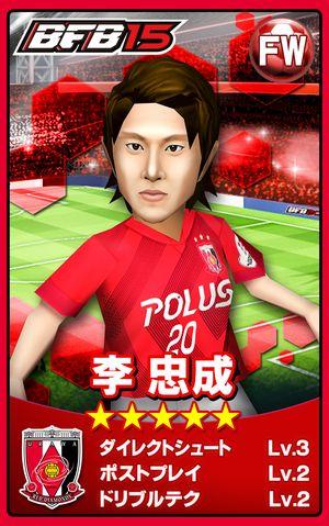 card_urawa_lee