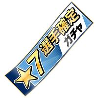 「★7選手確定ガチャチケット」