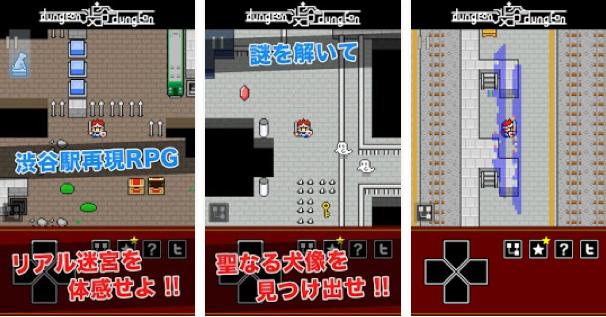リアルダンジョン、渋谷駅を完全に再現した探索型謎解きレトロRPG