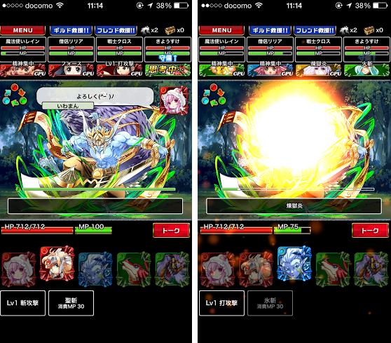 既にリリース中のiOS版プレイ画像
