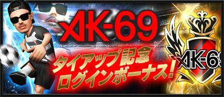 AK-69_Logbo_QQG