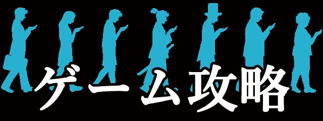 game-koryaku