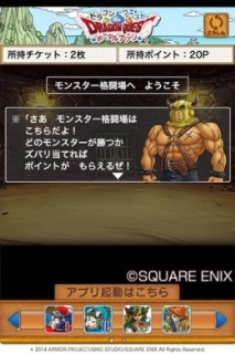 hosinodragonquest (12)