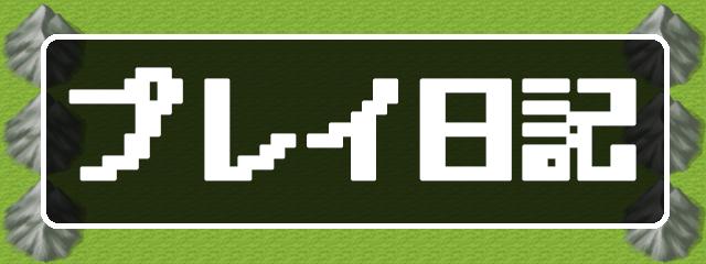 playlog banner