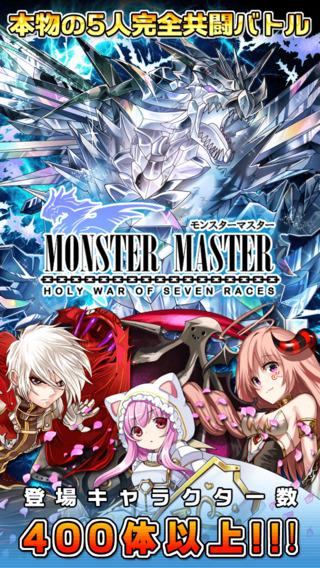 コマンドバトル×リアルタイム!協力型オンラインRPG「モンスターマスターX」Android版の事前登録実施中!