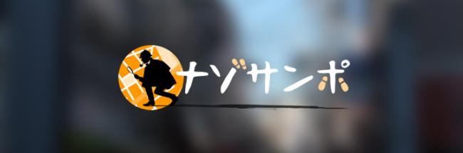 ナゾサンポ Vol.3 吉祥寺編リリース!