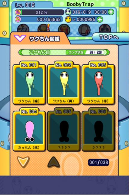 6zukan05