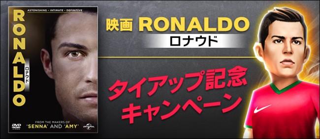 CampaignTop_RonaldoMOVIE_QQG