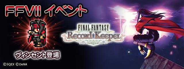 FFRK_FF7_banner