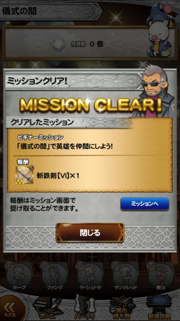 FFRK_mission1