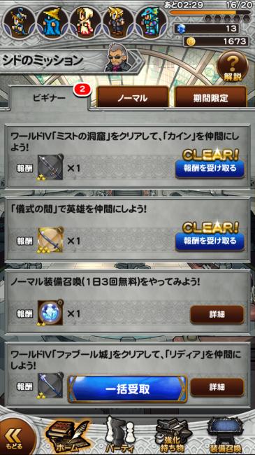 FFRK_mission2