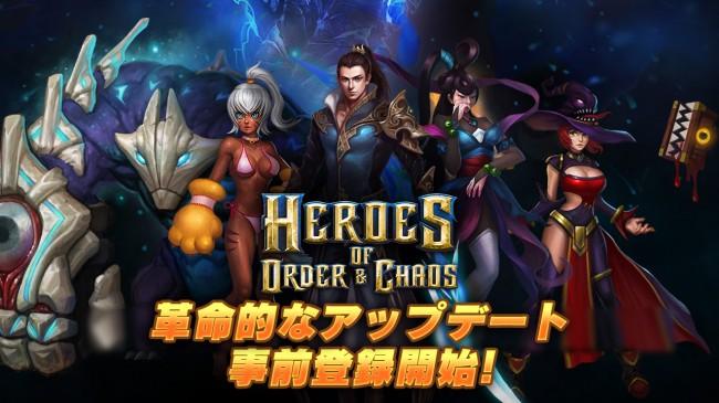 HeroesOfOrderandChaos_Banner_1280x720
