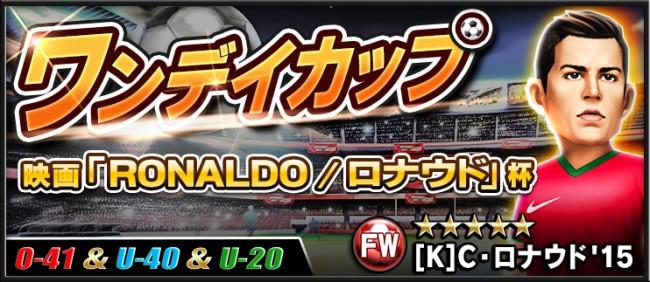Onedaycup_RonaldoMOVIE_QQG