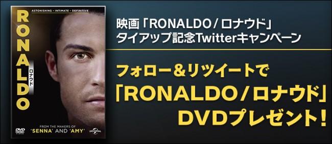 RonaldoMOVIE_Twitter_QQG