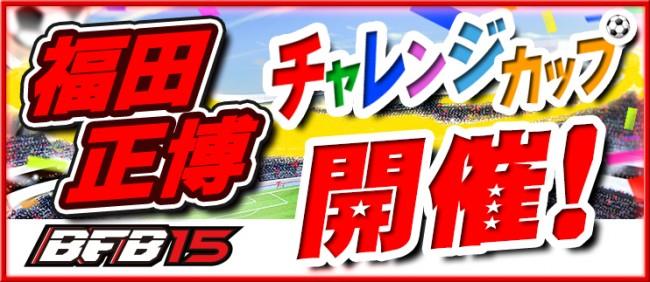 chalenge cup_fukuda_QQG