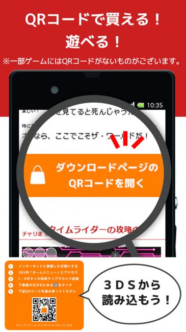 3DSのカメラ機能でQRコードを撮影すると、eShopに遷移してすぐにゲームを購入できる!