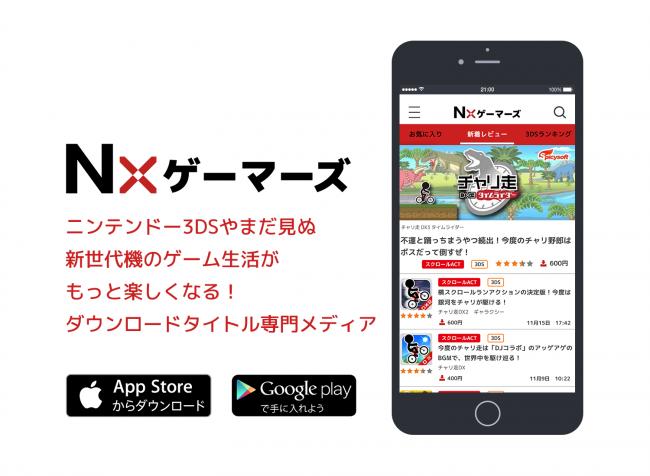 アプリ★ゲット姉妹メディア「Nxゲーマーズ」始動!