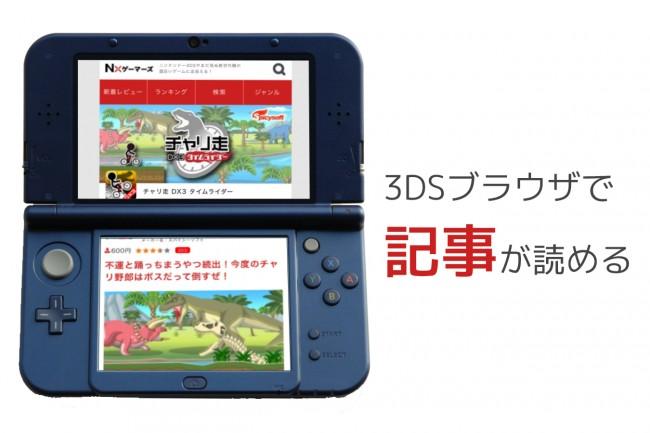 3DSで簡単にゲームを探すことができる!