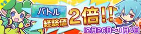 ikusei_151226_battle_obanner_pre-thumb-280xauto-31886