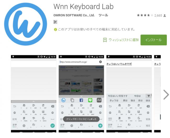 Wnn keyboard lab  多くのAndroid端末に標準搭載されている  日本語文字入力ソフトiWnn IMEの先行開発版。  Play storeからダウンロードすることができる。