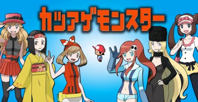 金、モンスター、女の子!全てはカツアゲ(物理)でゲット可能なポケモン風RPG「カツアゲモンスター」1日で配信停止に。。