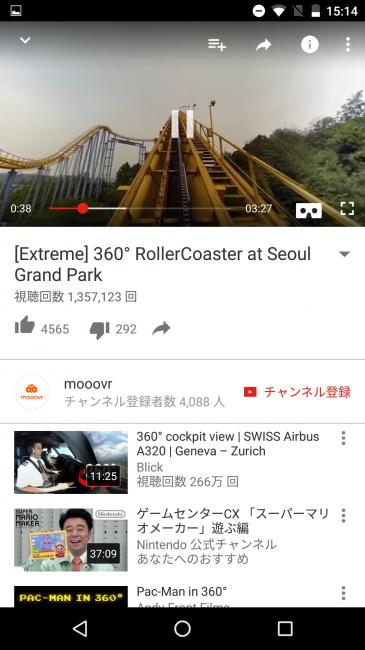 Screenshot_20160106-151453
