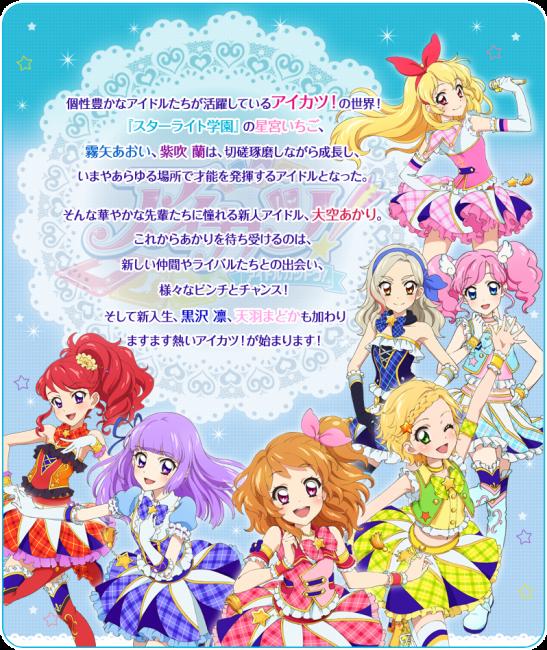 画像出典:http://www.tv-tokyo.co.jp/anime/aikatsu/index2.html