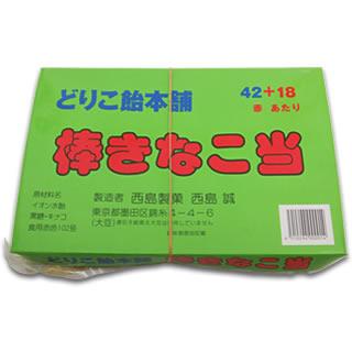 kinako 01