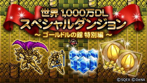 05_ffrk_tenmillion