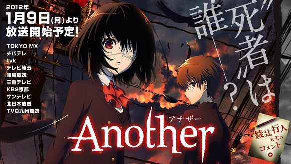 ▲出典:http://www.another-anime.jp/