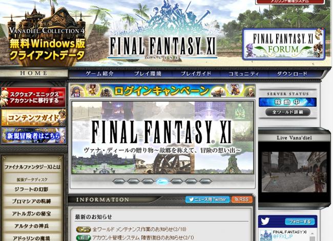 FFXIの公式サイトだ