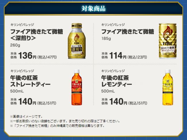 FireShot Capture 13 - 対象商品を買って当てよう!|艦隊これくしょん -_ - http___www.lawson.co.jp_campaign_kccp_mileage.html