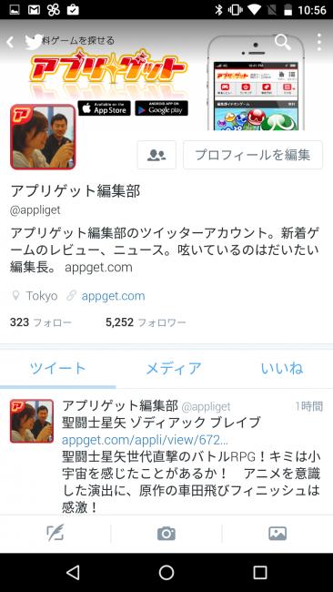 Screenshot_20160201-105626