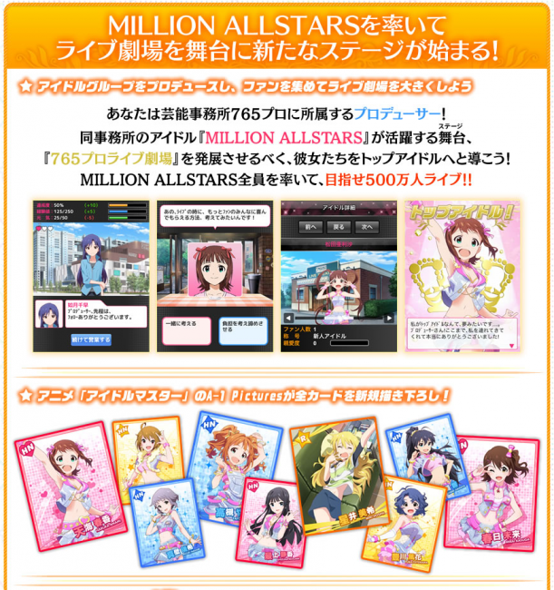 ▲引用元:http://bandainamcoent.co.jp/cs/list/idolmaster/million_live/