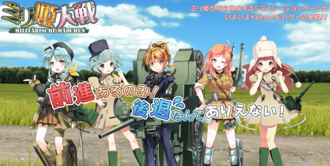 画像出展:http://yahoo-mbga.jp/game/12022153/detail