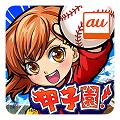 9人チームを組んで甲子園を目指す高校野球シミュレーション「ぼくらの甲子園!ポケット」初心者向け攻略特集