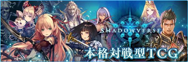 本格対戦型デジタルトレーディングカードゲーム『Shadowverse』事前登録実施中!