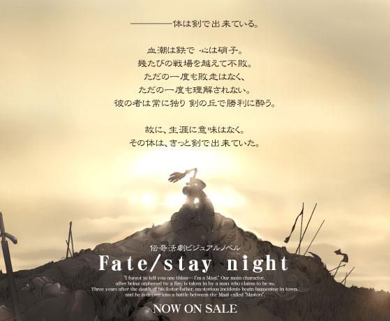 画像出典:http://www.typemoon.com/fate/