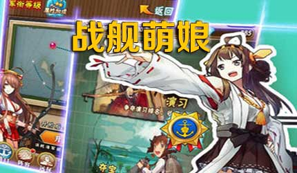 戦艦萌娘 / 絶対海域 / 少女戦艦
