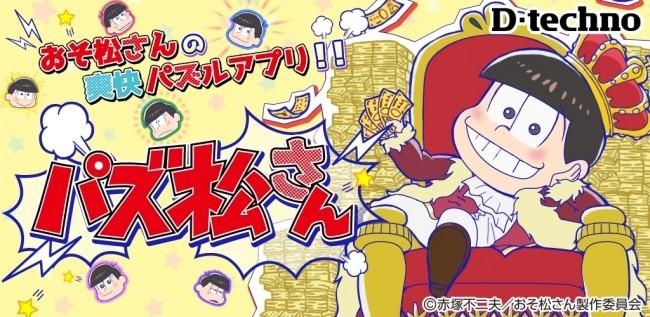 あの「おそ松さん」のパズルアプリ、その名も「パズ松さん」