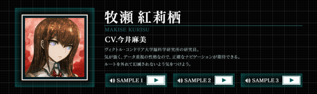 今井麻美さんは牧瀬紅莉栖役で登場しているぞ! ※画像はMAPLUS+公式サイトから引用