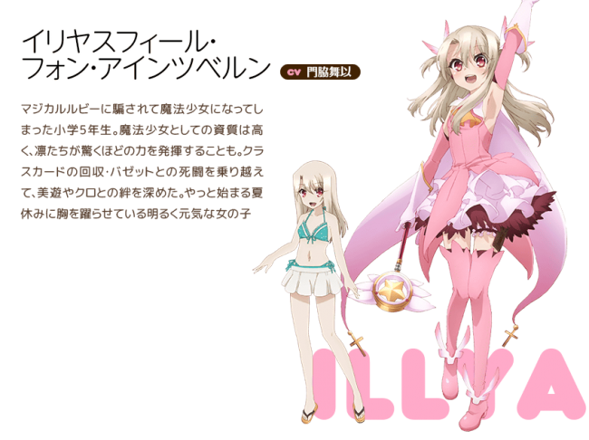 画像出展:http://anime.prisma-illya.jp/2weihelz/