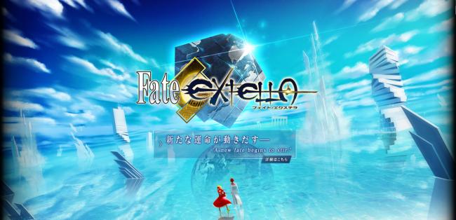 画像出典:http://fate-extella.jp/