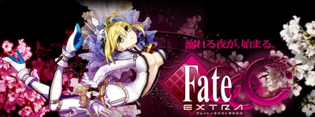 画像出典:http://fate-extra-ccc.jp/