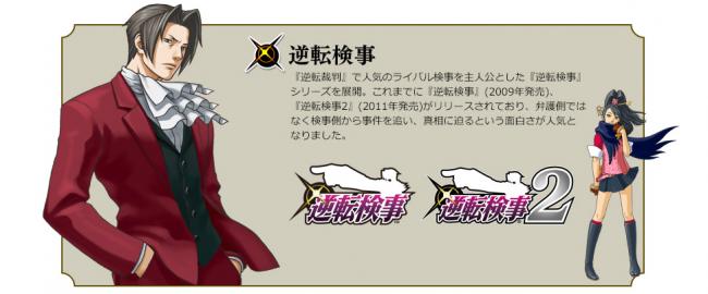 画像出展:http://www.capcom.co.jp/game/content/gyakutensaiban/about