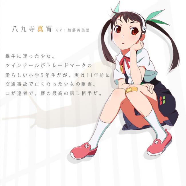 画像出展:http://www.monogatari-series.com/2ndseason/index.html