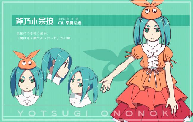 画像出展:http://www.monogatari-series.com/nisemonogatari/index.html