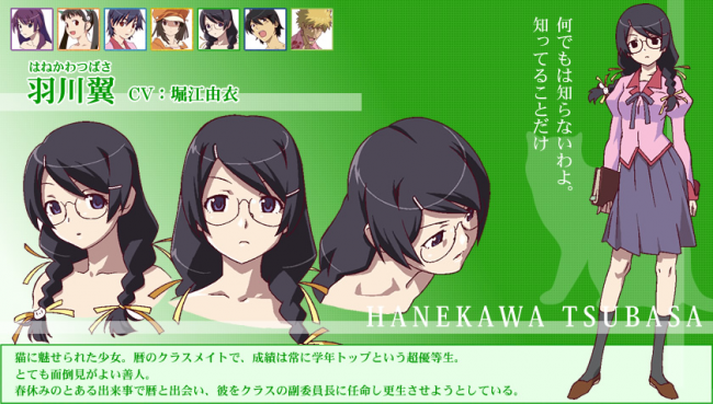 画像出典:http://www.monogatari-series.com/bakemonogatari/chara/
