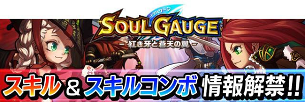 soulgauge_main